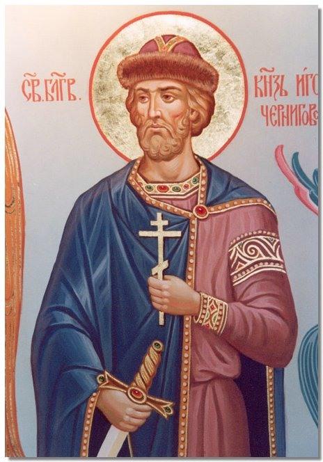 3 октября (четверг)-память мученика и исповедника Михаила, князя Черниговского.