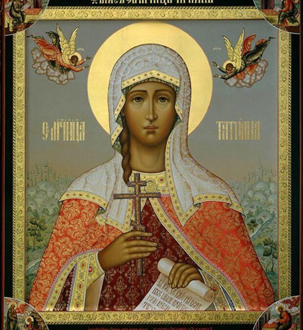 25 января -память мц. Татианы и с нею в Риме пострадавших.