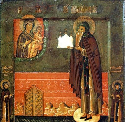 16 августа (воскресенье)- память прпп. Исаакия, Далмата и Фавста (IV-V). Прп. Антония Римлянина, Новгородского чудотворца.