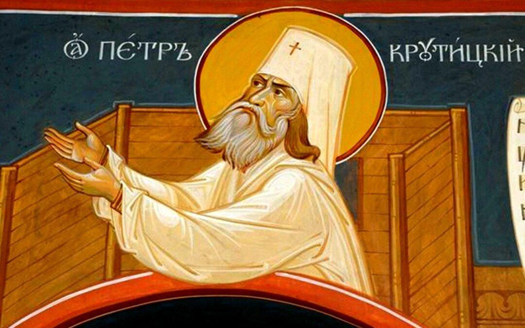 10 октября (воскресенье)- память сщмч. Петра, митрополита Крутицкого.